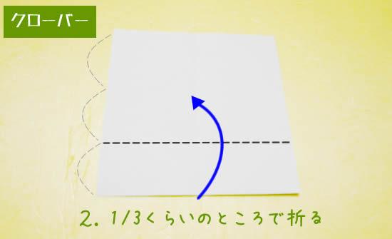 クローバーの折り方2