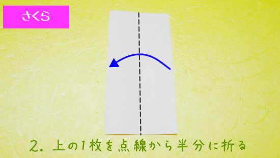 さくらの折り方2
