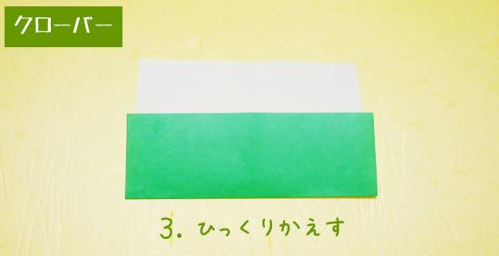 クローバーの折り方3