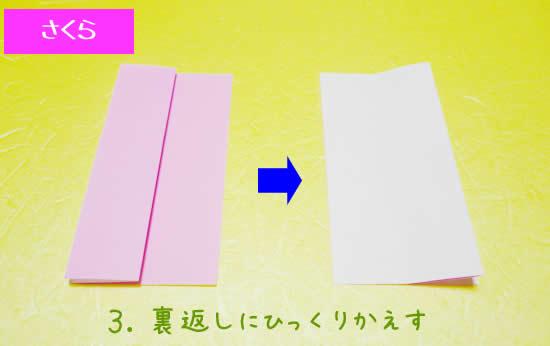 サクラの折り方3