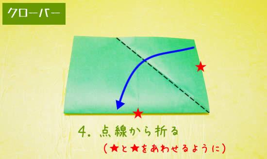 クローバーの折り方4