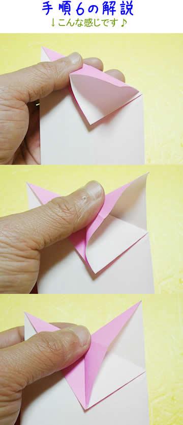 さくらの折り方手順6の詳細画像