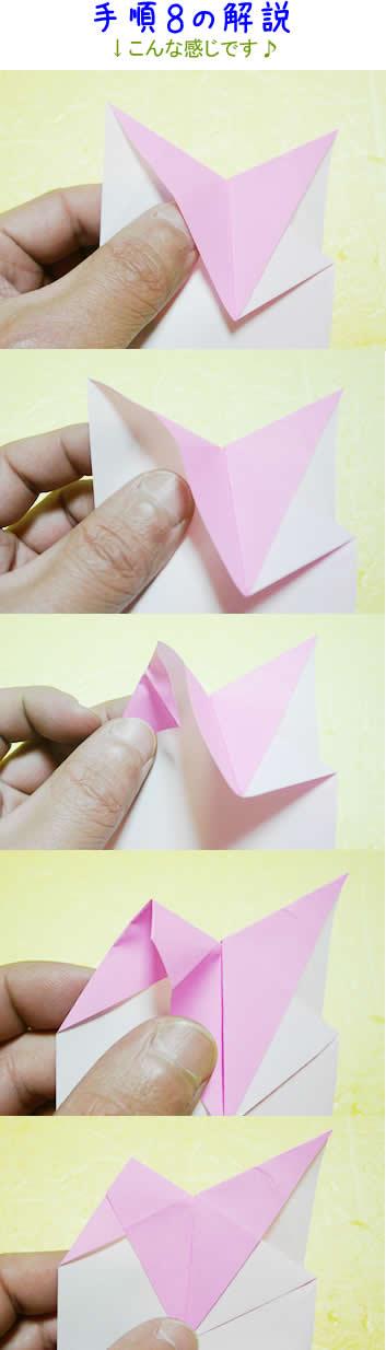 さくらの折り方手順8の詳細画像