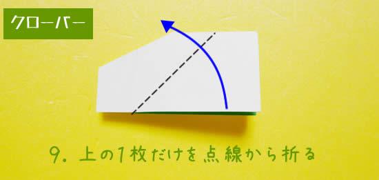 クローバーの折り方9
