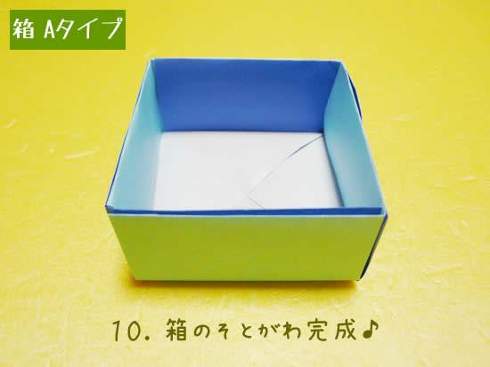 箱 Aタイプの折り方10