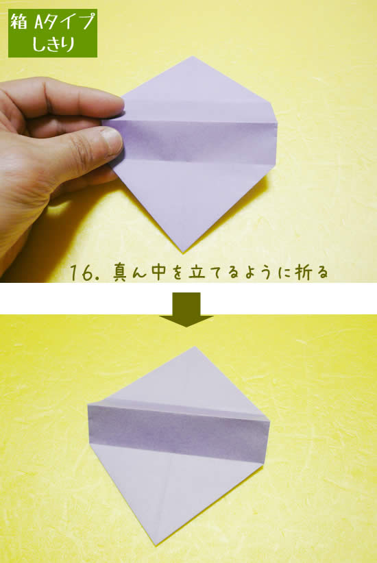 箱 Aタイプの折り方 しきり16