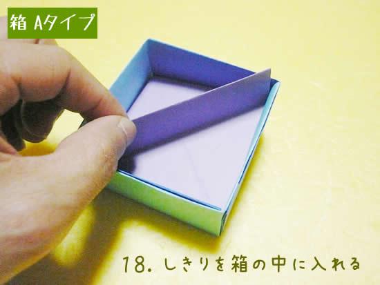 箱 Aタイプの折り方18