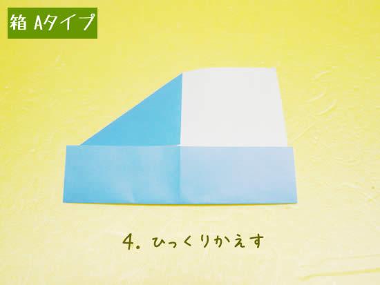箱 Aタイプの折り方4