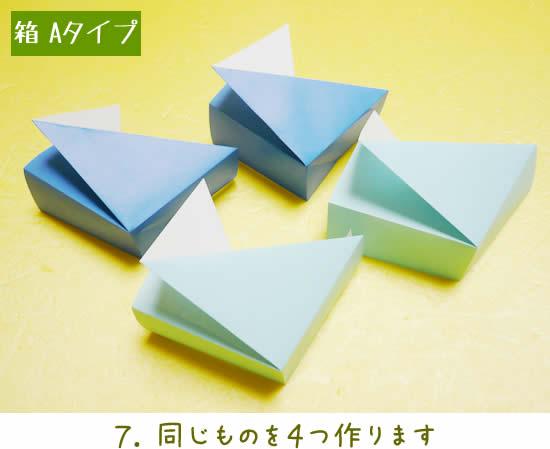 箱 Aタイプの折り方7