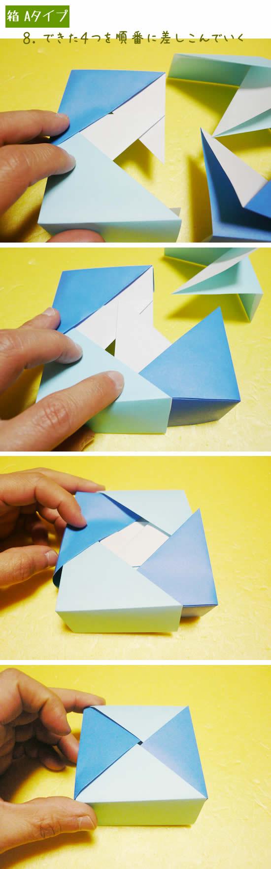 箱 Aタイプの折り方8