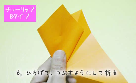 チューリップB 花の折り方6