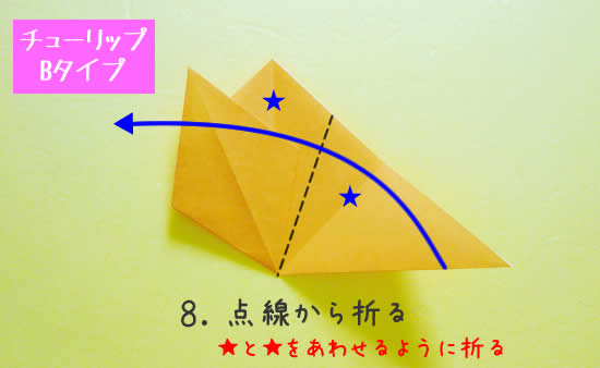 チューリップB 花の折り方8