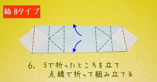 箱 Bタイプの折り方6