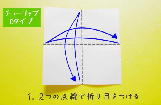 チューリップC 花の折り方1
