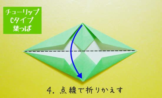 チューリップCタイプ 葉っぱの折り方4