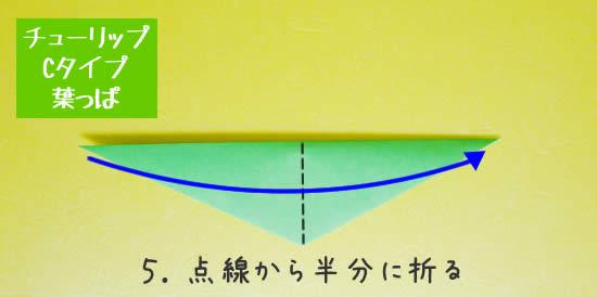 チューリップCタイプ 葉っぱの折り方5