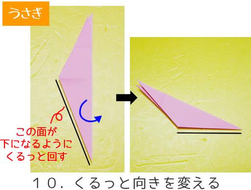 うさぎの折り方10