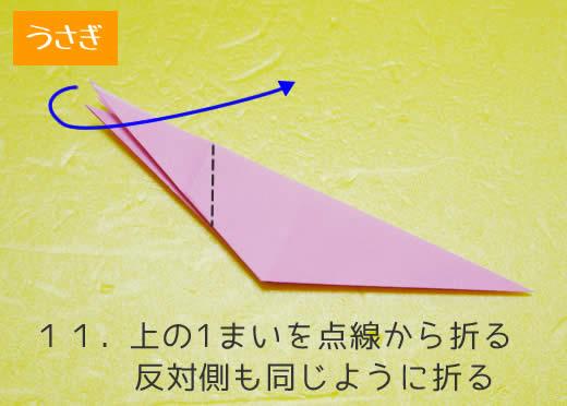 うさぎの折り方11