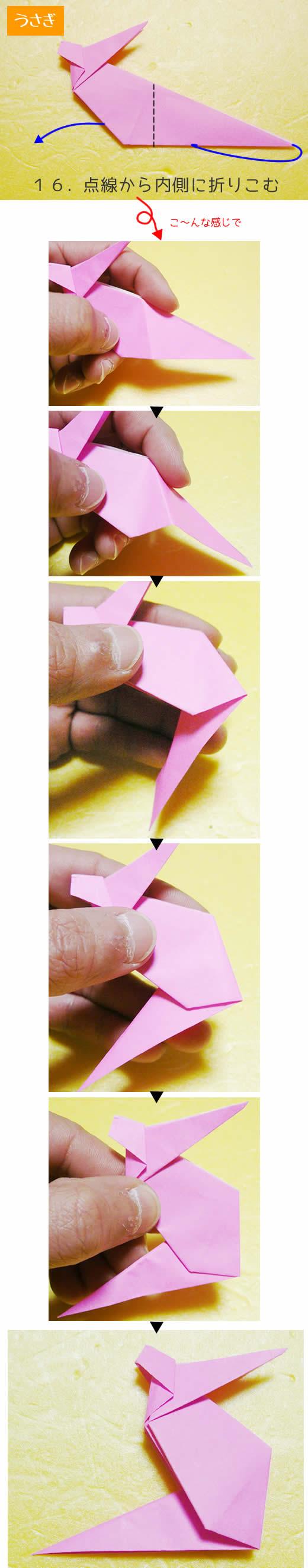 うさぎの折り方16