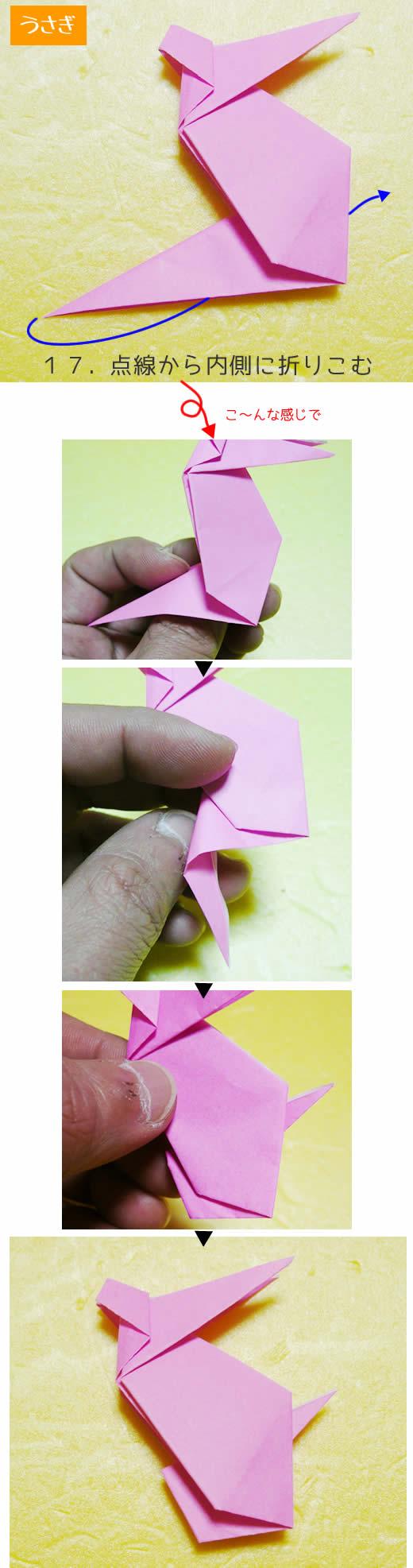 うさぎの折り方17
