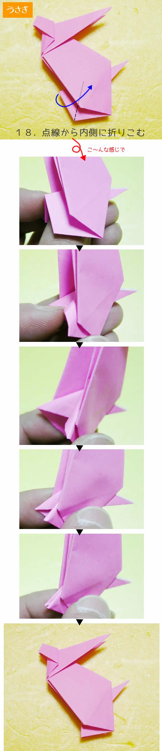 うさぎの折り方18