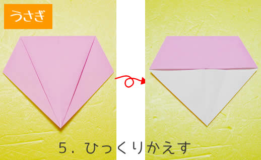 うさぎの折り方5