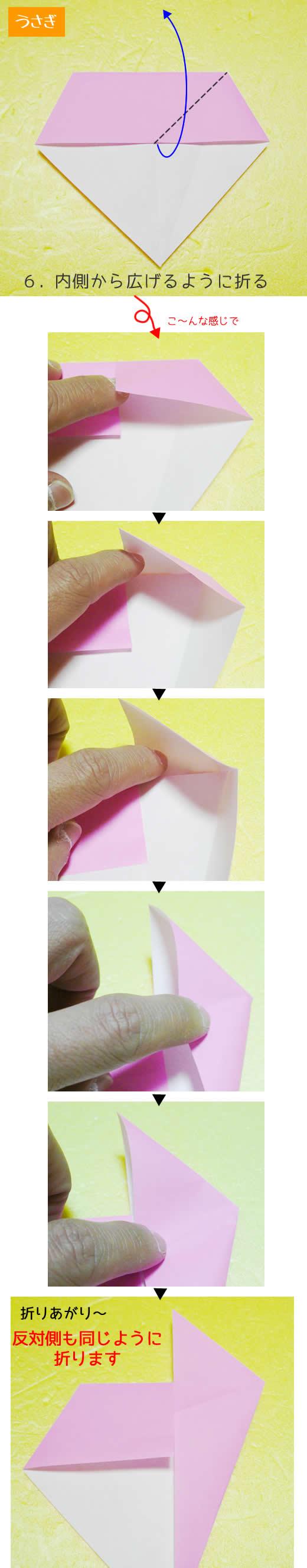 うさぎの折り方6