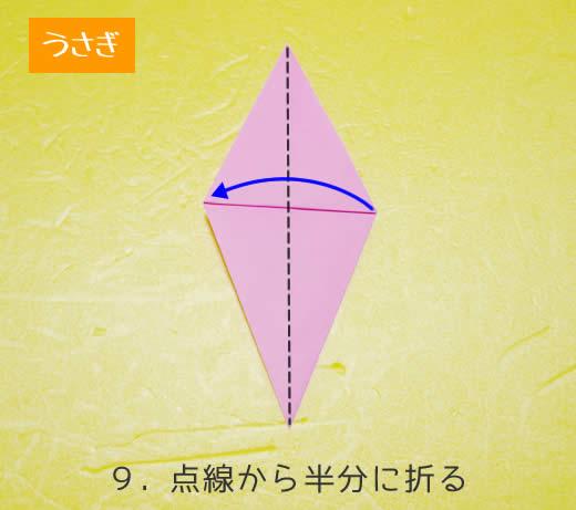 うさぎの折り方9