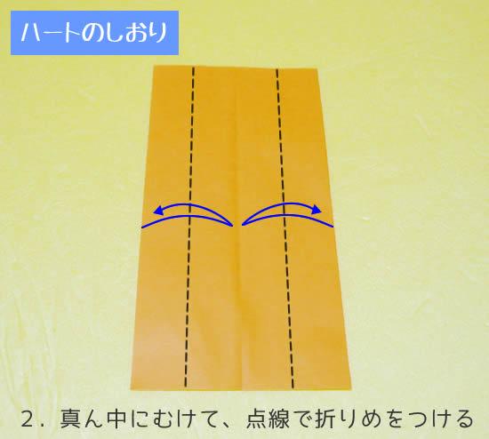 ハートのしおり 折り方2