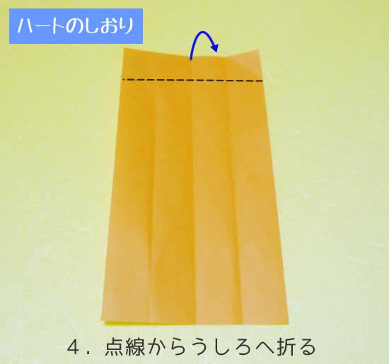 ハートのしおり 折り方4