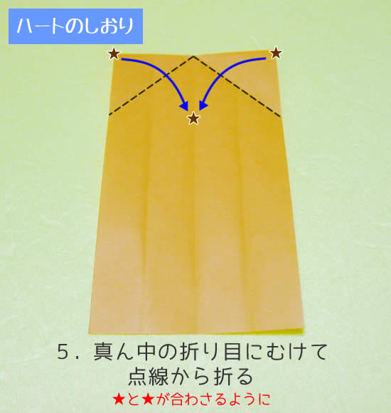 ハートのしおり 折り方5