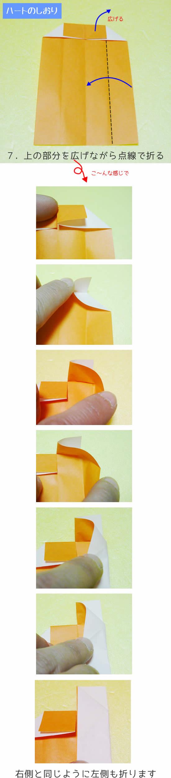 ハートのしおり 折り方7