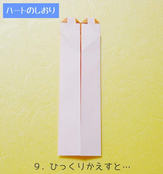 ハートのしおり 折り方9