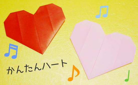 かんたんに出来る「かわいいハート」折り紙