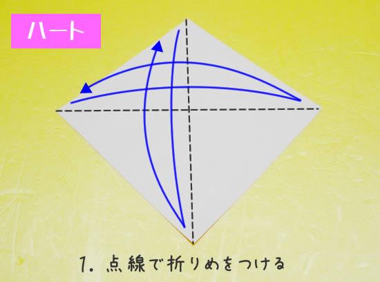 かんたんハートの折り方1