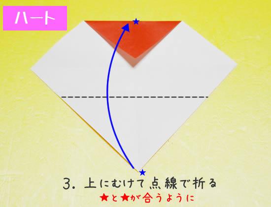 かんたんハートの折り方3