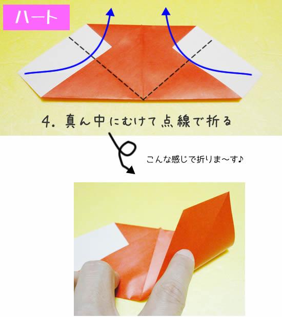 かんたんハートの折り方4