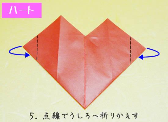 かんたんハートの折り方5