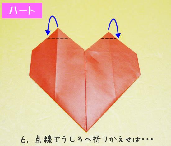 かんたんハートの折り方6
