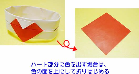 ハートのブレスレット 折り方のポイント