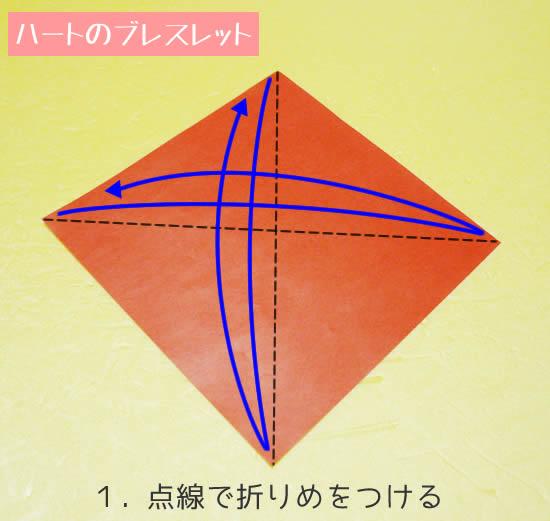 ハートのブレスレット 折り方1