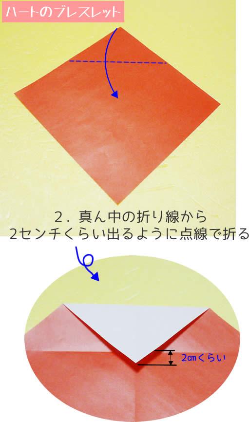 ハートのブレスレット 折り方2