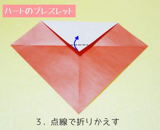 ハートのブレスレット 折り方3