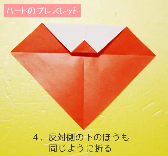 ハートのブレスレット 折り方4