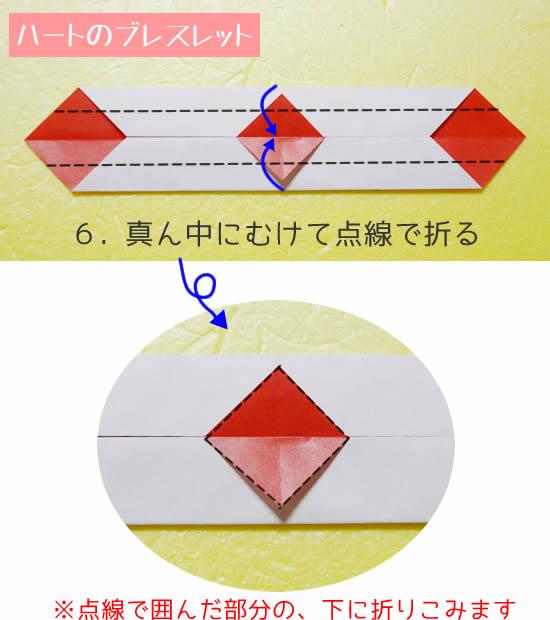 ハートのブレスレット 折り方6