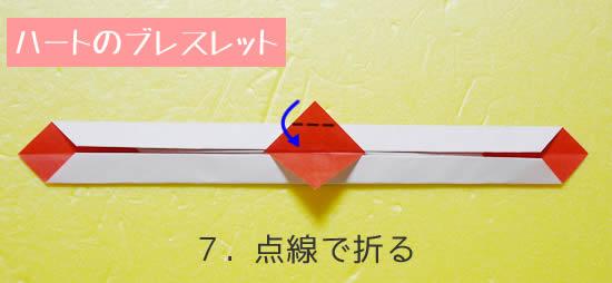 ハートのブレスレット 折り方7