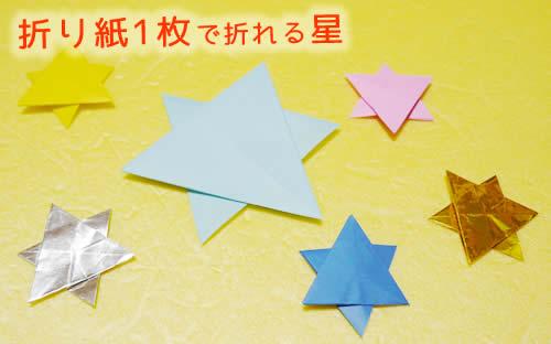 折り紙1枚でキラキラ星!