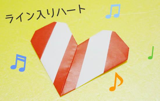 ライン入りハート折り紙の完成図