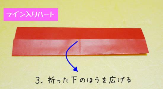 ライン入りハートの折り方3