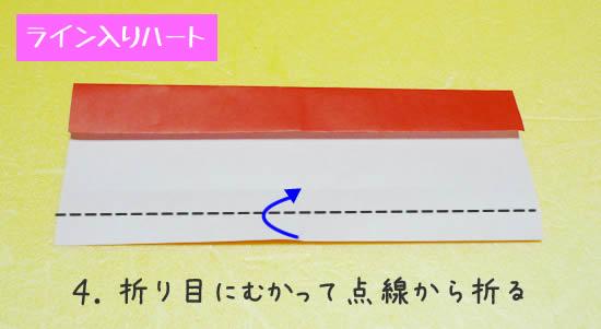 ライン入りハートの折り方4